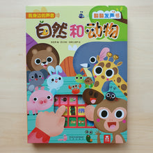 Load image into Gallery viewer, 自然和动物 (Sound & Lift-the-Flap Book)