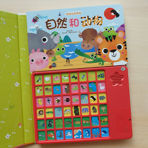 自然和动物 (Sound & Lift-the-Flap Book)