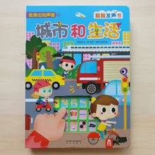 Load image into Gallery viewer, 城市和生活 (Sound & Lift-the-Flap Book)