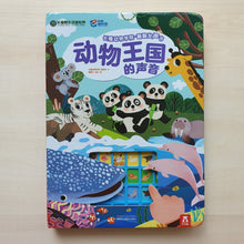 Load image into Gallery viewer, 动物王国 (Sound & Lift-the-Flap Book)