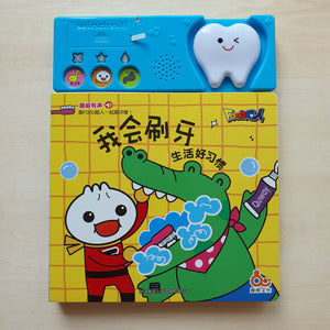 我会刷牙 (Interactive Music Book)