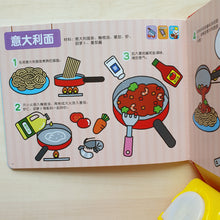 Load image into Gallery viewer, 快乐美食家 (Interactive Kitchen Playbook)
