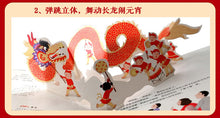 Load image into Gallery viewer, 欢欢喜喜过大年 (Celebrating Chinese New Year)