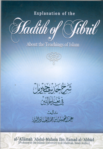 Explanation of the Hadith of Jibril by al-Allamah Abdul-Muhsin Ibn al-Abbad