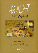 Stories of The Prophet by Ibn Katheer (Urdu)