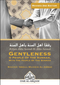 Gentleness O People of the Sunnah (2nd Edition) by Shaykh Abdul Muhsin al-Abbad