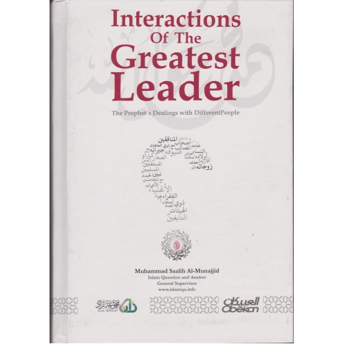 Interactions of the Greatest Leader by Saalih al-Munajjid