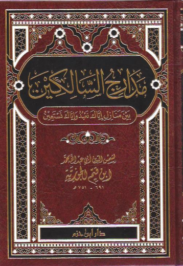 Madarij as-Salikeen (1 vol) by Ibn Qayyim al-Jawziyyah