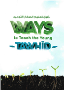 Ways to Teach the Young TAWHID by Shaykh Abdul Qadir Al-Junayd