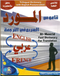 Al-Mawrid Trilingual Dictionary Software with English Pronunciation