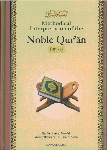 Methodical Interpretation of the Noble Quran - Part 29