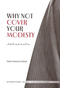 Why Not Cover Your Modesty by Abdul-Hameed al-Balali