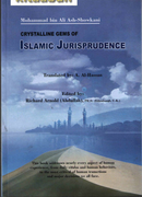 Crystalline Gems of Islamic Jurisprudence by Imam Shawkanis