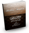 Commentary On Al-Muzanis Sharus-Sunnah By: Shaykh Ahmad Ibn Yahya an-Najmi