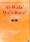 Al-Wala Wal-Bara (Part 2) by Muhammad Saeed al-Qahtani