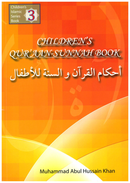 Childrens Quraan and Sunnah Book by Muhammad Abul Hussain Khan