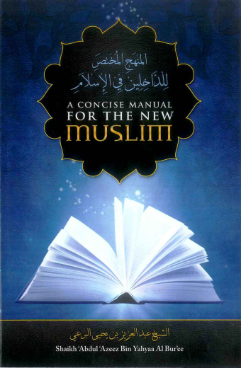 A Concise Manual for the New Muslim by Shaykh Abdul Azeez Al Buree