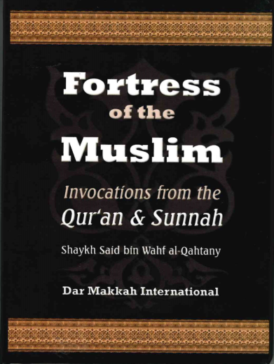 Fortress of the Muslim H/B  by Said ibn Wahf Al-Qahtani