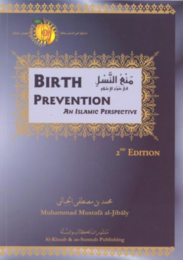 Birth Prevention: An Islamic Perspective by Dr. Muhammad Al-Jibaly