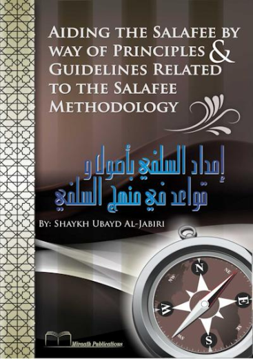 Aiding the Salafee by Way of Principles & Guidelines Related to the Salafee Methodology by Shaykh Ubayd Al-Jabiri
