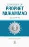 Strategies of Prophet Muhammad (SAWS) By Omar Khayyam Sheikh