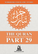 Part 29 of the Quran Workbook