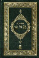 The Noble Quran with Chinese Translation and Commentary