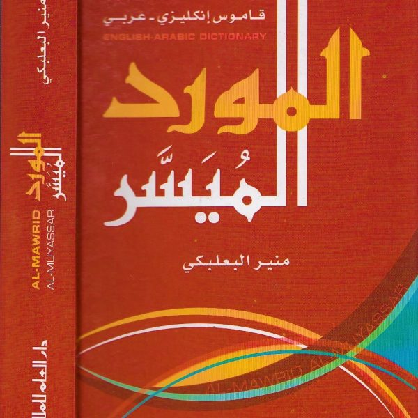Al-Mawrid Al-Muyassar, English-Arabic Dictionary المورد الميسر