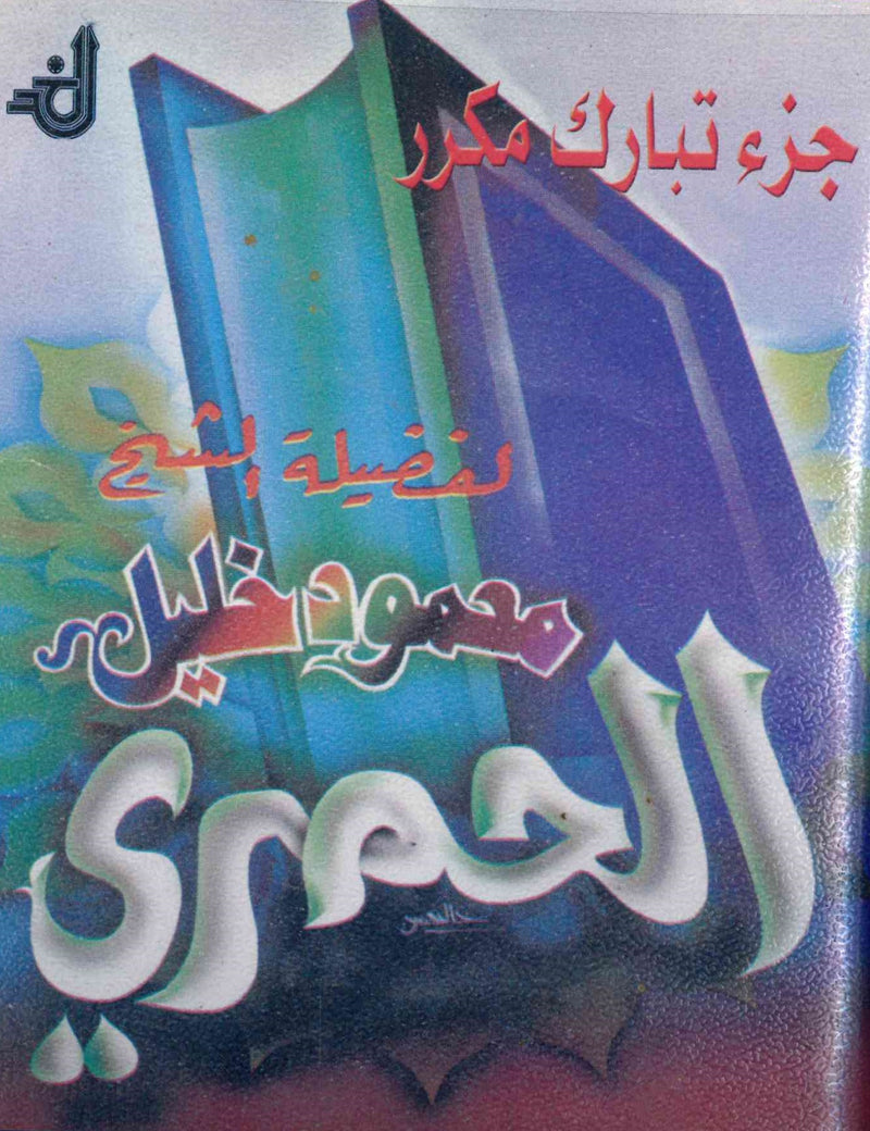 Juzz Tabarak Mukarrar by Mahmood Khalil Al-Husri 4 Audio Tapes