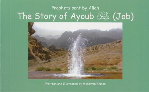 The Story of Ayoub (Job) AS by Moazzam Zaman