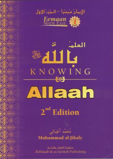 Knowing Allah 2nd Edition by Dr. Mohammed Al-Jibaly