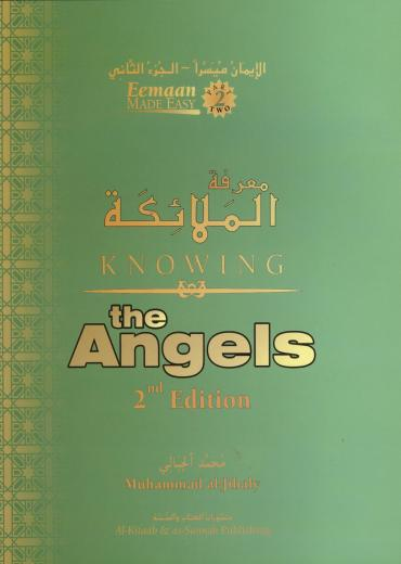 Knowing the Angels by Dr. Mohammed Al-Jibaly
