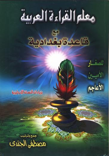 Baghdadi Qaidah by Easy Arabic Reading