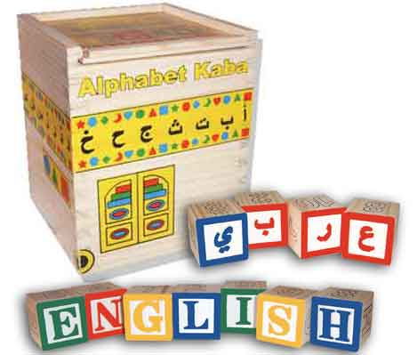Alphabet Kabah by Eemaan Production