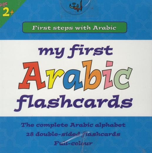 My First Arabic FlashCards by Al-Hidaayah