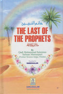 The Last of The Prophets by Qadi Muhammad Sulaiman Mansurpuri