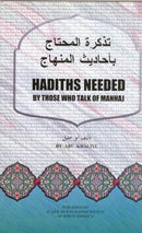 Hadiths Needed By Those Who Talk Of Manhaj By Abu Khaliyl
