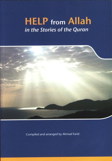 Help from Allah in the Stories the Quran by Ahmad Farid