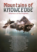 The Mountains of Knowledge by Various Authors