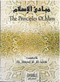 The Principles of Islam by Hmoud M. al-Lahim