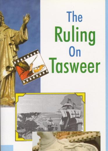 The Ruling on Tasweer Small by Darussalam Publishers