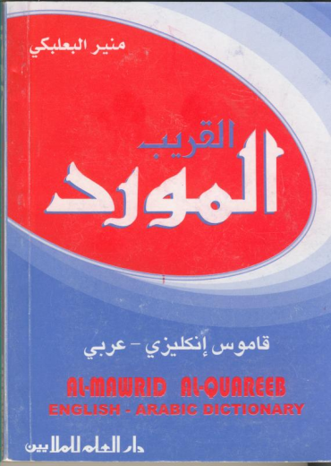 Al-Mawrid Al-Qureeb P/S - E/A English-Arabic