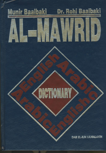 Al-Mawrid English/Arabic/English Dictionary by Munir Bilbilky