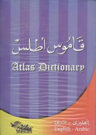 Atlas Encyclopedic Dictionary English - Arabic