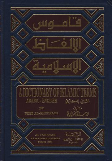 Dictionary of Islamic Terms by Deeb al-Khudrawi