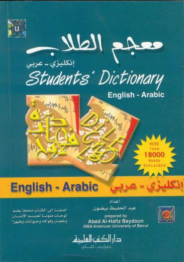 Students Dictionary Eng-Arb by Abed Al-Hafiq Baydoun