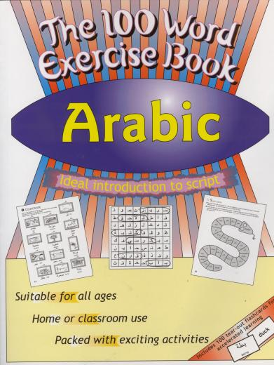 100 Word Excercise Book Audio Pack Arabic by Mahmoud Gaafar