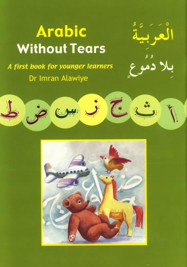 Arabic Without Tears Part 1 by Dr. Imran Hamza Alawiye