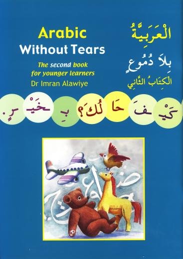 Arabic Without Tears Part 2 by Dr. Imran Hamza Alawiye
