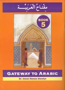 Gateway To Arabic Book-5 by Dr. Imran Hamza Alawiye